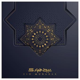 Tarjeta de felicitación de eid mubarak con estampado de flores y caligrafía árabe