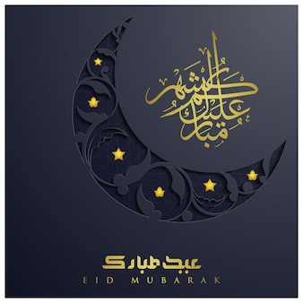Tarjeta de felicitación de eid mubarak con hermoso patrón de luna y caligrafía árabe