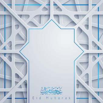 Tarjeta de felicitación eid mubarak con patrón geométrico árabe.