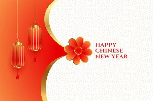 Tarjeta de felicitación elegante feliz año nuevo chino flor y linterna