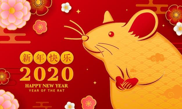 Tarjeta de felicitación de feliz año nuevo chino 2020 (escrito en caracteres chinos)