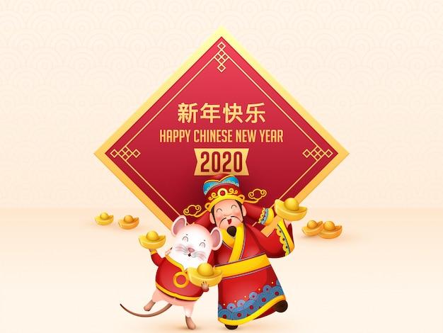 Tarjeta de felicitación de feliz año nuevo chino 2020 con rata de personaje de dibujos animados con lingote y dios chino de la riqueza sobre fondo blanco de onda circular