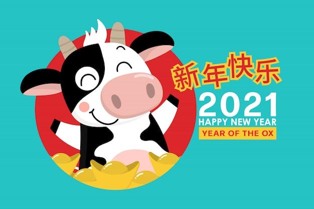 Tarjeta de felicitación de feliz año nuevo chino. 2021, año del buey.