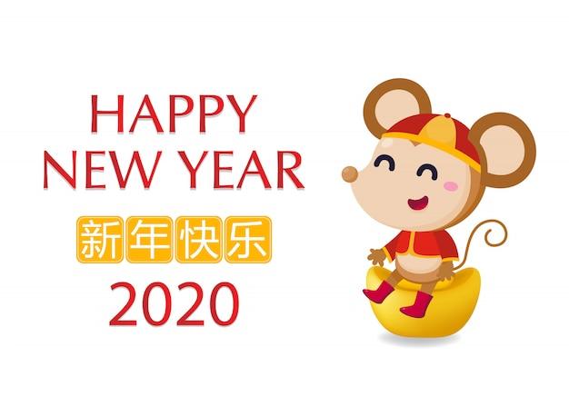 Tarjeta de felicitación de feliz año nuevo chino. el año de