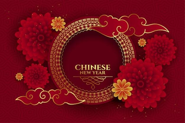 Tarjeta de felicitación de feliz año nuevo chino con espacio de texto