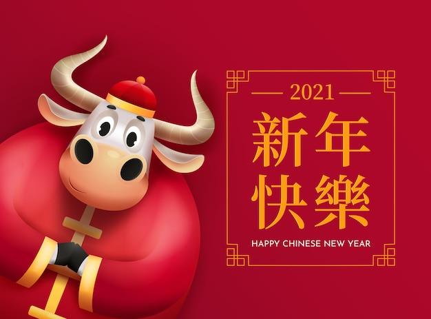 Tarjeta de felicitación de feliz año nuevo chino con toro de dibujos animados. 2021 año del toro. toro lindo en un traje chino sobre un fondo rojo con la inscripción. traducir: feliz año nuevo.