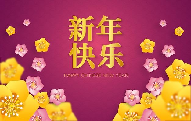 Tarjeta de felicitación de feliz año nuevo chino