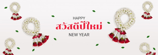 Tarjeta de felicitación de feliz año nuevo con guirnalda de jazmín y rosas.