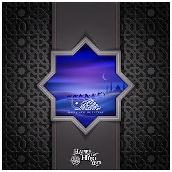 Tarjeta de felicitación de feliz año nuevo hijri con patrón y fondo de ilustración islámica
