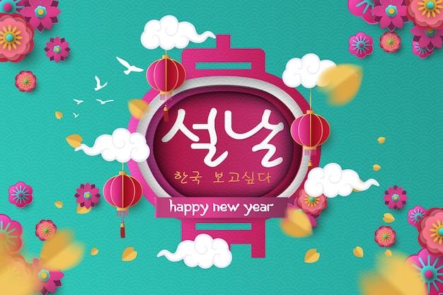 Tarjeta de felicitación feliz año nuevo lunar coreano seollal