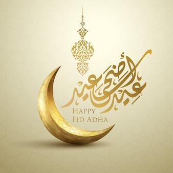 Tarjeta de felicitación feliz de eid adha mubarak