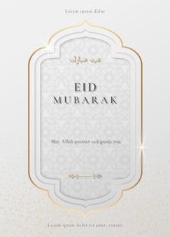 Tarjeta de felicitación festiva de eid mubarak