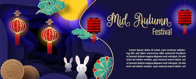 Tarjeta de felicitación del festival chino del medio otoño en capas, estilo de corte de papel y diseño de vector de banner