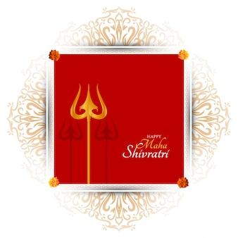 Tarjeta de felicitación del festival religioso maha shivratri festival indio