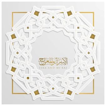 Tarjeta de felicitación geométrica de isra y mi'raj con caligrafía árabe