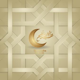 Tarjeta de felicitación islámica de caligrafía eid al adha