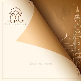 Tarjeta de felicitación islámica eid mubarak