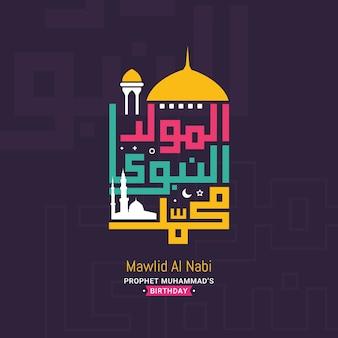 Tarjeta de felicitación islámica mawlid al nabi con caligrafía árabe