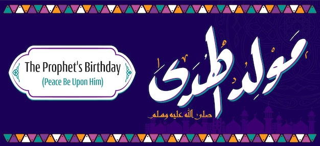 Tarjeta de felicitación islámica tradicional del cumpleaños del profeta muhammad, celebración islámica de al mawlid al nabawi - traducción: feliz cumpleaños del profeta muhammad