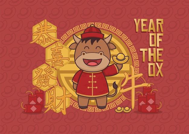 Tarjeta de felicitación linda del carácter del buey del año nuevo chino