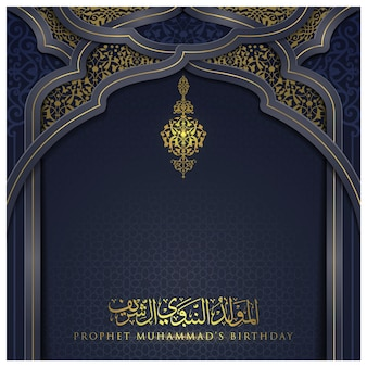 Tarjeta de felicitación de mawlid al nabi diseño islámico con caligrafía árabe dorada brillante