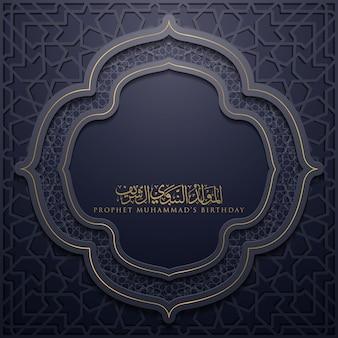 Tarjeta de felicitación de mawlid al-nabi diseño de patrón islámico con caligrafía árabe