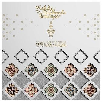Tarjeta de felicitación de mawlid al nabi con estampado floral y caligrafía árabe