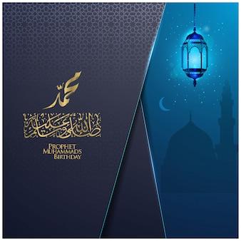 Tarjeta de felicitación de mawlid al nabi con hermosa linterna y mezquita