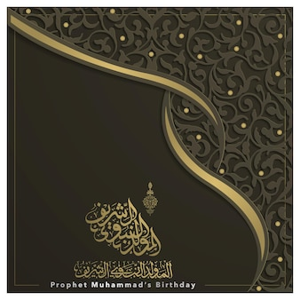 Tarjeta de felicitación de mawlid alnabi diseño de vector de patrón floral islámico con hermosa caligrafía árabe