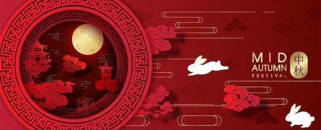 Tarjeta de felicitación y póster del festival del medio otoño chino en estilo de corte de papel