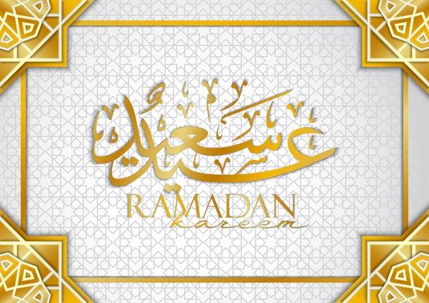 Tarjeta de felicitación de ramadán kareem o invitación