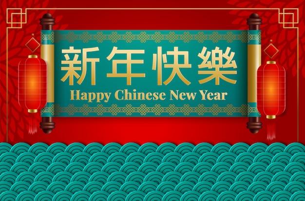 Tarjeta de felicitación tradicional año lunar con linternas colgantes. traducción al chino feliz año nuevo