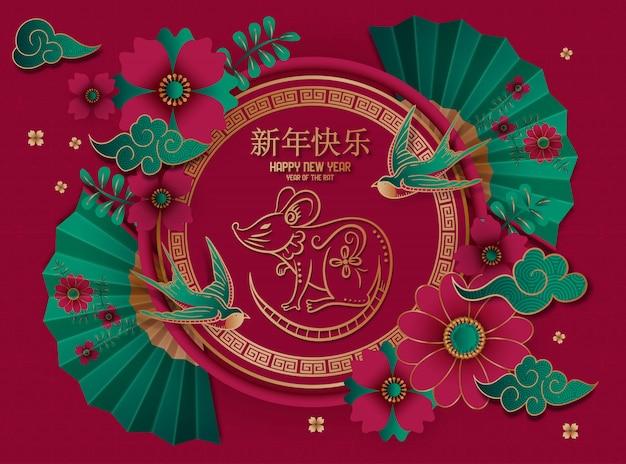 Tarjeta de felicitación tradicional de año nuevo chino rojo y oro con decoración de flores asiáticas en papel en capas 3d.
