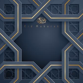 Tarjeta de felicitación de vector eid mubarak