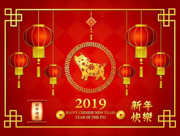 Tarjeta feliz año nuevo chino 2019 con cerdo dorado en círculo