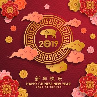 Tarjeta feliz año nuevo chino 2019