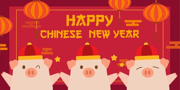 Tarjeta de feliz año nuevo chino para el año de set4 de cerdo con personaje chino de cerdo de dibujos animados