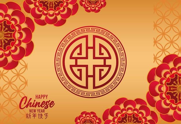 Tarjeta de feliz año nuevo chino con flores rojas en la ilustración de fondo dorado