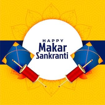 Tarjeta feliz del festival makar sankranti con diseño de cometa