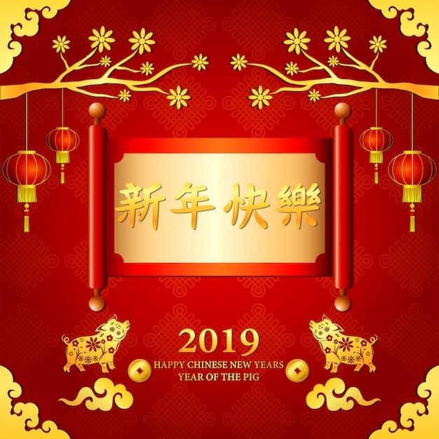 Tarjeta festiva de año nuevo chino con marco de desplazamiento y flor