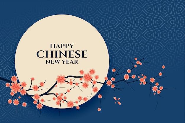 Tarjeta de fondo de árbol de flor de ciruelo de año nuevo chino