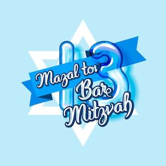 Tarjeta de invitación o felicitación de bar mitzvah