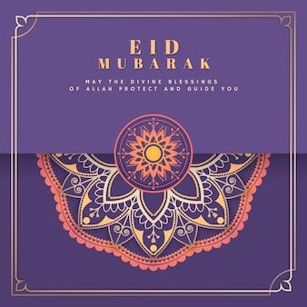 Tarjeta púrpura de eid mubarak