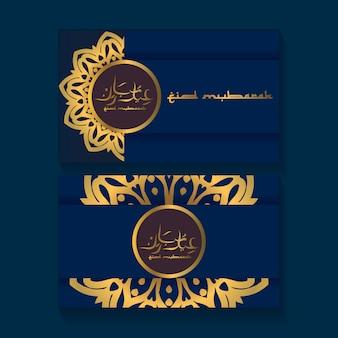 Tarjetas de eid mubarak con adornos de caligrafía y mandala árabe