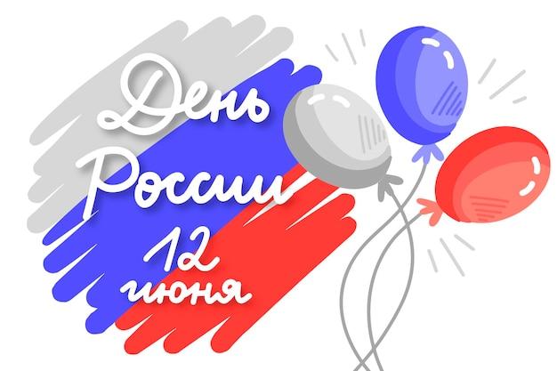 Tema de fondo de pantalla del día de rusia
