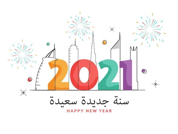 Texto en árabe feliz año nuevo 2021 concepto