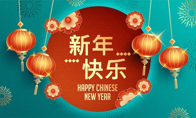 Texto dorado de feliz año nuevo en idioma chino con flores cortadas en papel y linternas colgantes