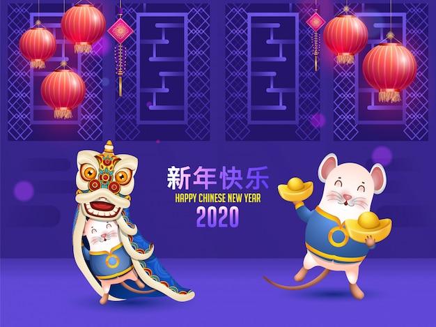 Texto de feliz año nuevo en idioma chino con personaje de rata de dibujos animados con traje de dragón, sosteniendo lingotes y linternas colgantes decoradas sobre fondo de puerta azul patrón chino.