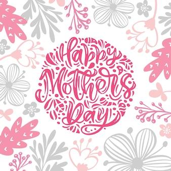 Texto feliz de la caligrafía del día de madres con el fondo de las flores. hermosa ilustracion