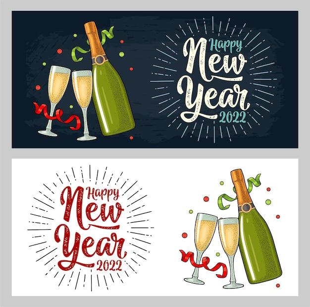 Tintineo de vidrio botella de champán cintas serpentinas feliz año nuevo 2022 grabado de letras